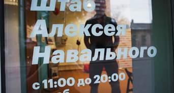 У Росії хочуть зарахувати фонди та штаб Навального до екстремістських організацій