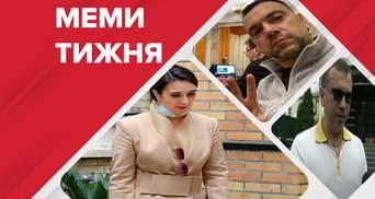 Найсмішніші меми тижня: аутфіт Мендель, ліквідація ОАСК і Арестович-президент
