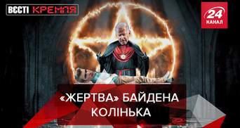 Вести Кремля: Лукашенко начал бояться за сына из-заСША