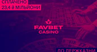 FAVBET заплатил 23,4 миллиона гривен в госбюджет за лицензию