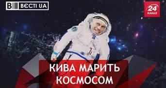 Вєсті.UA: Ілля Кива вирішив полетіти у космос