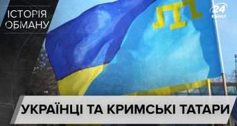 Москва хотіла посварити народи: правдива історія стосунків українців та кримських татар