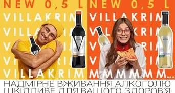 Новинка! Вина Villa Krim у пляшці 0,5 л – розмір саме ваш