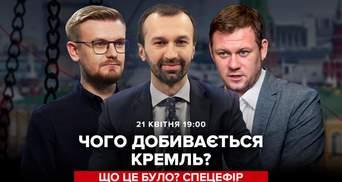 Чого насправді добивається Путін: спецефір з Лещенком, Печієм та Казанським – відео