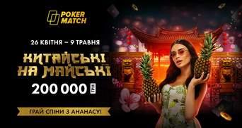 PokerMatch роздає 200 000 гривень у новій акції