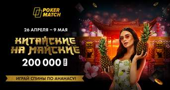 PokerMatch раздает 200 000 гривен в новой акции