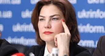 """Венедиктова говорит, что ей не нравится закрытие дела """"Роттердам+"""": в ЦПК обвиняют манипуляции"""