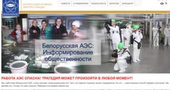 На сайті БелАЕС з'явилося повідомлення про небезпеку вибуху