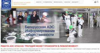 На сайте БелАЕС появилось сообщение об опасности взрыва