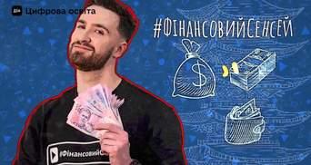Фінансовий сенсей: Мінцифри опублікувало новий освітній серіал для молоді