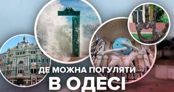 8 локацій в Одесі: де відкрити місто по-новому на Великодні свята