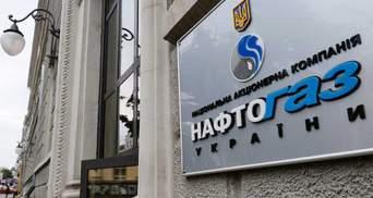 """Наблюдательный совет """"Нафтогаза"""" объявил о своей отставке"""