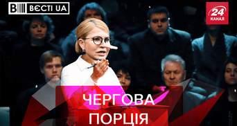Вєсті.UA. Жир: Тимошенко сказала в ефірі неправду про фінансування лікарень