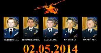Погибли в небе: 7 годовщина сбивания над Славянском украинских вертолетов