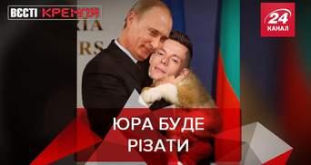 """Вести Кремля: Российский журналист Дудь ввел собственную """"цензуру"""""""