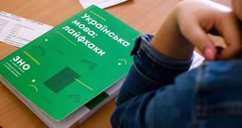 ЗНО з української мови та літератури: поради, як успішно підготуватися до тестування