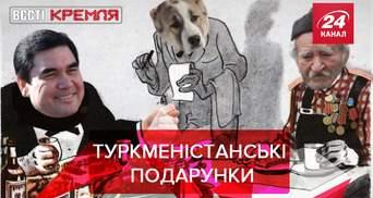 Вєсті Кремля: У Туркменістані ветерани платять за свої подарунки
