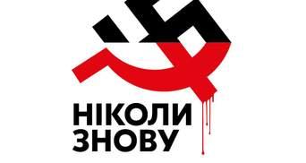 """Художник оригинально показал, что для украинцев означают слова """"никогда снова"""""""