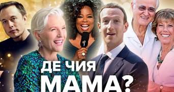 Где чья мама: угадай родного человека Маска Гейтса и других – тест