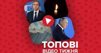 Блинкен посетил Украину, Россия готовит план захвата на Херсонщине – видео недели