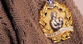 """Зеленський присвоїв звання """"Мати-героїня"""" понад 1 тисячі українок"""