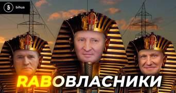 Мільярди для олігархів: скільки українці заплатять за ремонт їхніх електромереж