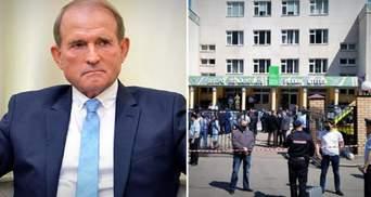 Главные новости 11 мая: подозрение Медведчуку и Козаку, жестокая стрельба в гимназии в России
