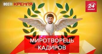 Вести Кремля: Кадыров требует извинений от Израиля за столкновения с палестинцами