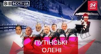 Вєсті.UA: Марченко прокомментировала обыски, опубликовав видео с оленем