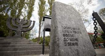 Спільна трагедія всього людства, – Зеленський про Голокост і День пам'яті праведників