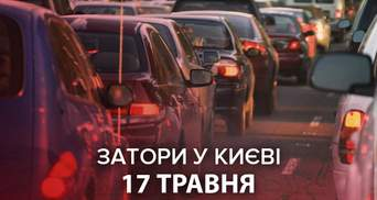 Пробки в Киеве 17 мая: онлайн-карта