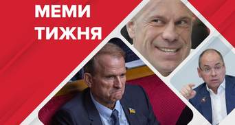 Самые смешные мемы недели: Медведчук – дома, Кива – научный мученик