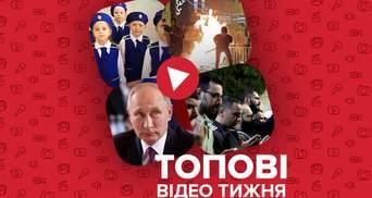 """""""Юнармію"""" Росії готують до війни, в Ізраїлі триває конфлікт з Палестиною – відео тижня"""