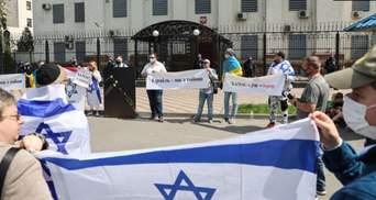 У Києві біля посольства Росії відбулася акція солідарності з Ізраїлем