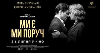 """Украиноязычная лента """"Мы есть Мы рядом"""": зрителей изрядно тронул трейлер мелодрамы"""