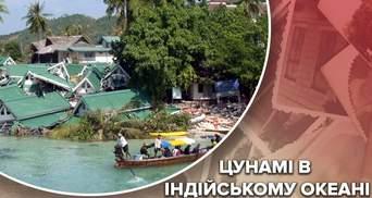 Райський курорт став пеклом: землетрус в Індійському океані – найстрашніший катаклізм 2004 року
