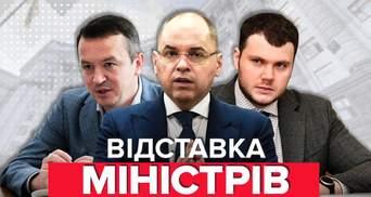Верховна Рада звільняє міністрів: онлайн-трансляція засідання
