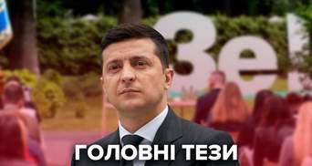 Донбас, боротьба з олігархами та другий термін: про що Зеленський говорив на пресконференції