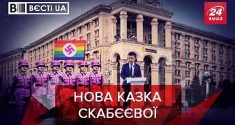 Вести.UA: Скабеева говорит, что Байден нашептал Зеленскому о геях