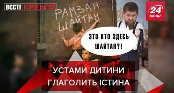 Вести Кремля: Родственники подростка, который назвал Кадырова шайтаном, извинились на камеру