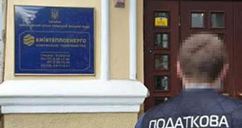 Податківці прийшли з обшуками до Київтеплоенерго