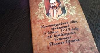 В Украину везут оригинал Конституции Пилипа Орлика