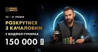 PokerMatch роздасть 150 тисяч гривень у акції з Євгеном Качаловим