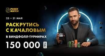 PokerMatch раздаст 150 тысяч гривен в акции с Евгением Качаловым