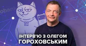 """О коте Monobank, прибыли и гонке с """"Приватбанком"""": эксклюзивное интервью с Гороховским"""