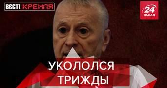 Вести Кремля. Сливки: Жириновский вакцинировался уже 3 раза