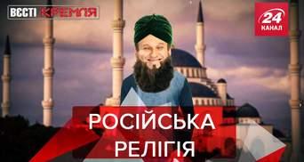 Вєсті Кремля. Слівкі: Релігійні книги Навального перевіряють на екстремізм