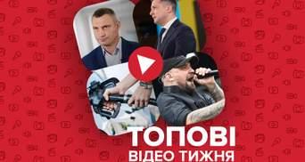 Досягнення Зеленського за 2 роки на посаді, ймовірна причина обшуків у Кличка – відео тижня