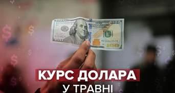 Чому долар падає: прогноз для гривні до кінця травня