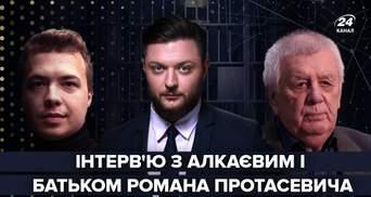 Интервью отца Протасевича и экс-руководителя СИЗО Алкаева: видео